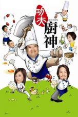 Nonton Film Kung Fu Chefs (2009) Terbaru