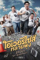 Nonton Film Oversize Cops (2017) Terbaru