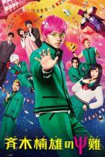 Nonton Film Psychic Kusuo (2017) Terbaru