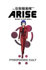 Nonton Film Ghost in the Shell Arise – Border 5: Pyrophoric Cult (2015) Terbaru