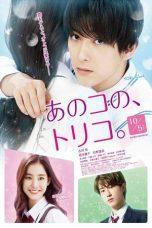 Nonton Film Anoko no Toriko (2018) Terbaru