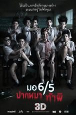 Nonton Film Make Me Shudder (2013) Terbaru
