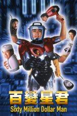 Nonton Film Sixty Million Dollar Man (1995) Terbaru