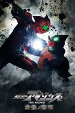 Nonton Film Kamen Rider Amazons The Movie: The Final Judgement (2018) Terbaru