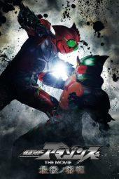 Nonton Film Kamen Rider Amazons The Movie: The Final Judgement (2018) Terbaru