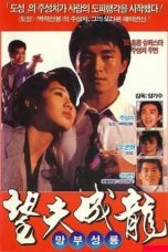 Nonton Film Love Is Love (1990) Terbaru