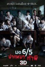 Nonton Film Make Me Shudder 3 (2015) Terbaru