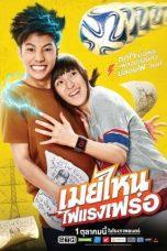 Nonton Film May Who? (2015) Terbaru