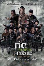 Nonton Film Zombie Fighters (2017) Terbaru
