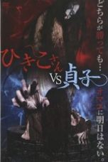 Nonton Film Hikiko-san vs Sadako (2015) Terbaru