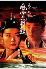 Nonton Film Swordsman III: The East Is Red (1993) Terbaru