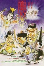 Nonton Film Mr. Vampire 3 (1987) Terbaru