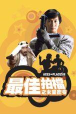 Nonton Film Aces Go Places III: Our Man from Bond Street (1984) Terbaru