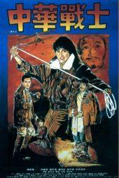 Nonton Film Magnificent Warriors (1987) Terbaru